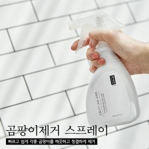 [청소신] 곰팡이제거 스프레이/곰팡이제거제/벽지/베란다화장실