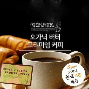 (해외직구) 유기농 방탄 커피 /버터 커피 30개분