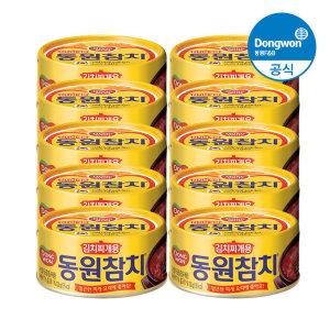 [동원참치] 김치찌개용 참치 100g 10캔