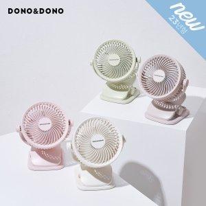 (도노도노) 2019형 휴대용 선풍기 (색상선택)