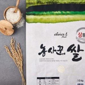 20년도 햅쌀 초L)농사꾼쌀 10KG