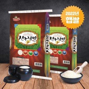 농협  영광 신동진쌀 총 20kg (10kg+10kg)