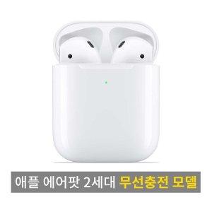 [애플] 애플 정품 에어팟 2세대 무선 충전 국내/당일발송 W