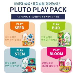 pluto  플레이 팩/창의력 통합발달 영어놀이 프로그램 1~4단계 선택구매