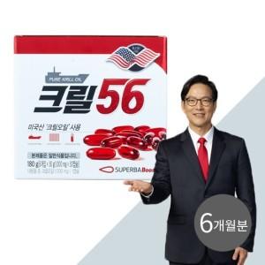 크릴오일  크릴56 / 총 6개월 분