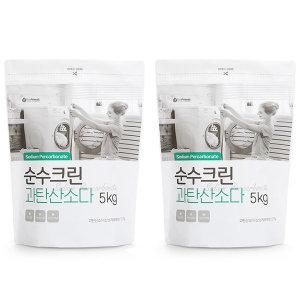 [케이지커머스] 순수크린 과탄산소다 5KG 2개 총10kg /세탁세제표백제