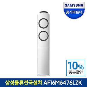 [스마트에어컨] 인증점 삼성 에어컨 AF16M6476LZK 전국(기본설치포함)