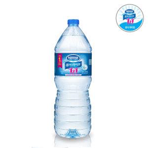 [네슬레] 네슬레 퓨어라이프 생수 2Lx18펫 먹는샘물 생수 물