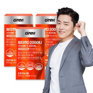 [GNM자연의품격] 스위스 비타민D 2000IU 연질캡슐 2병(총 6개월분)