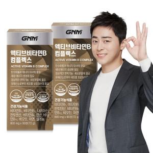 [GNM]액티브비타민B 콤플렉스 2병(총 6개월분)