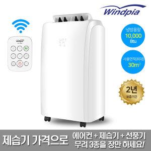 [윈드피아] 실외기없는에어컨 이동식에어컨 냉풍기 제습기 WA-M900