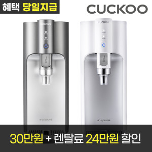 쿠쿠 직수정수기+6개월무료+23만원 증정!