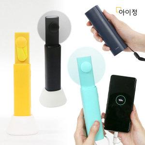 아이정 3IN1 휴대용 핸디 미니 손선풍기 블랙