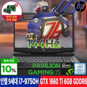 HP 파빌리온 게이밍 노트북 15-dk0165TX