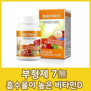 햇빛을 먹자 바디닥터스 비타민D 1박스