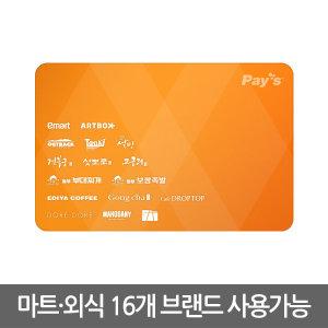 신세계/이마트 16개 브랜드 상품권 10만원권