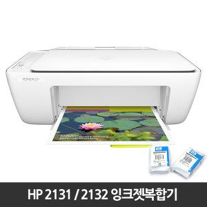 [데스크젯] 데스크젯 2132 잉크젯복합기 프린터  HP2131 HP2132
