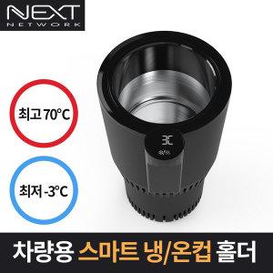 [넥스트] 오늘출발 NEXT-1429CH/LED/차량용/냉온/컵홀더