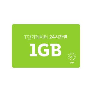 SK텔레콤 T단기데이터 1GB (24시간권)