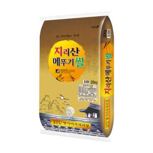 지리산메뚜기 쌀 백미20Kg/20년햅쌀/당일도정/직도정