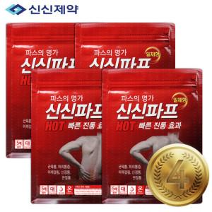 신신제약 신신파프 핫 20매(5매입x4팩)
