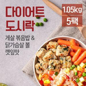 [맛있닭] 다이어트 도시락(게살볶음밥 볼 깻잎맛) 210gx5팩