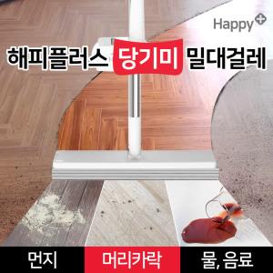 [해피플러스] 당기미 밀대걸레 (물걸레청소기/물걸레청소포) 본품