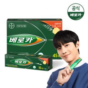 멀티비타민 15T+45T 튜브/에너지비타민