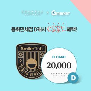 동화면세점 D캐시 2만원권
