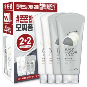 [시투와이] 대용량 폼클렌징 모찌 클렌징폼 200mlX4 화이트2+블랙2