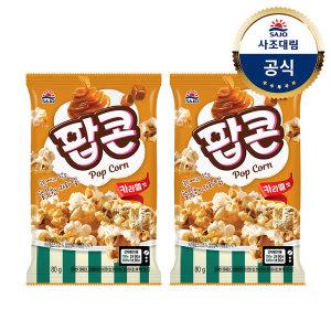 [사조해표] 사조 팝콘 카라멜맛 (간식) 80g x18봉