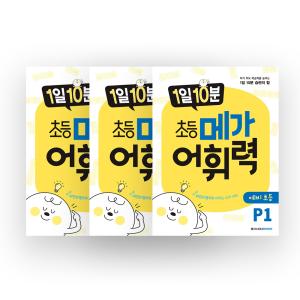 메가 1일 1독해 어휘력/독서논술 시리즈