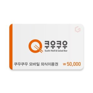 쿠우쿠우 기프티카드 5만원권