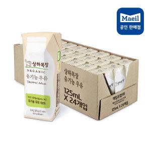 [상하목장] 상하목장 유기농우유 125ml 24팩