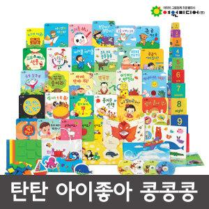 여원미디어 탄탄 아이좋아 콩콩콩(전38종) / 첫그림책 / 놀이북 / 조작북 / 세이펜호환(별매)