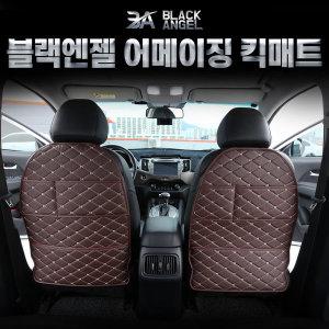 어메이징 킥매트 자동차 시트 뒷면보호