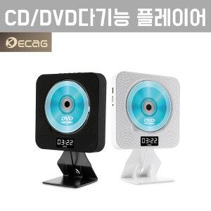 KECAG CD/DVD플레이어 블루투스/리모컨/MP3/화이트