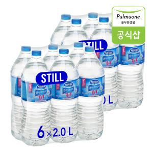 [네슬레] 퓨어라이프 2L 12pet / 생수 / 먹는샘물 / 물