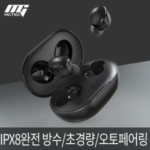 [엠지텍] 완전방수 블루투스 이어폰 아쿠아I3 IPX8/오토페어링