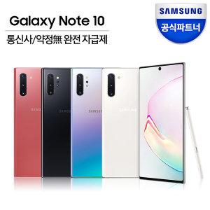 [갤럭시] 삼성 갤럭시 노트10 256G 자급제폰