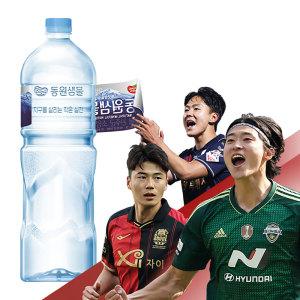 [동원에프앤비] 동원샘물(생수) 2L x 6병 x 5팩 (총 30병)