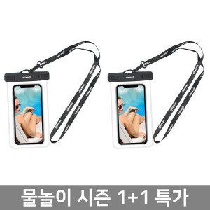 wenough휴대폰 방수팩1+1 유럽인증 IPX8방수