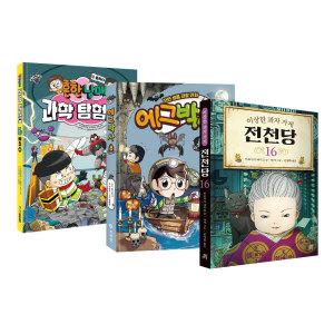 (카드할인) 초등베스트셀러 신간모음 흔한남매/정재승/설민석한국사/카카오프렌즈/와니니/엉덩이탐정