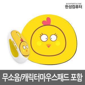 [한성컴퓨터] HM170 옐로우아리 무소음 무선 마우스