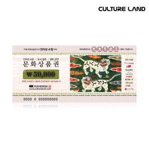 [컬쳐랜드문화상품권] (카드가능)(컬쳐랜드) 문화상품권 5만원 /온라인 전용