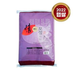 [20년산햅쌀]올해 첫 햅쌀 창녕모정쌀 10kg