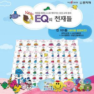 NEW EQ 이큐의 천재들 (전100종/세이펜별매)