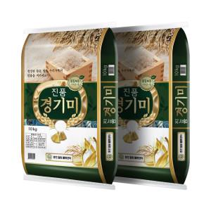 진품 경기미 쌀 10kg+10kg 20년산 햅쌀