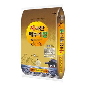 지리산메뚜기 쌀 백미20Kg/20년햅쌀/명가미곡/직도정