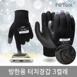 나이텍스 커플터치 기모 코팅장갑